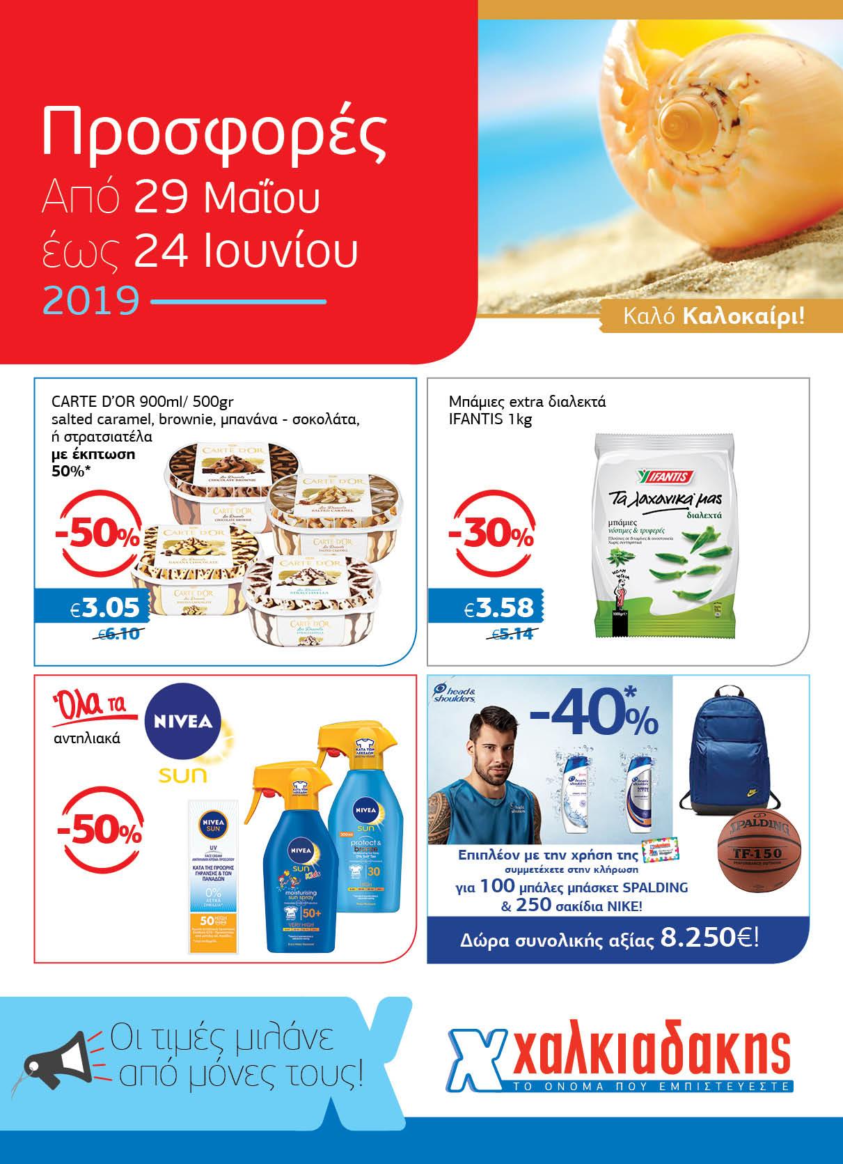 30a4f64bc94 Φυλλάδιο Προσφορών Super Market Χαλκιαδάκης Προσφορές